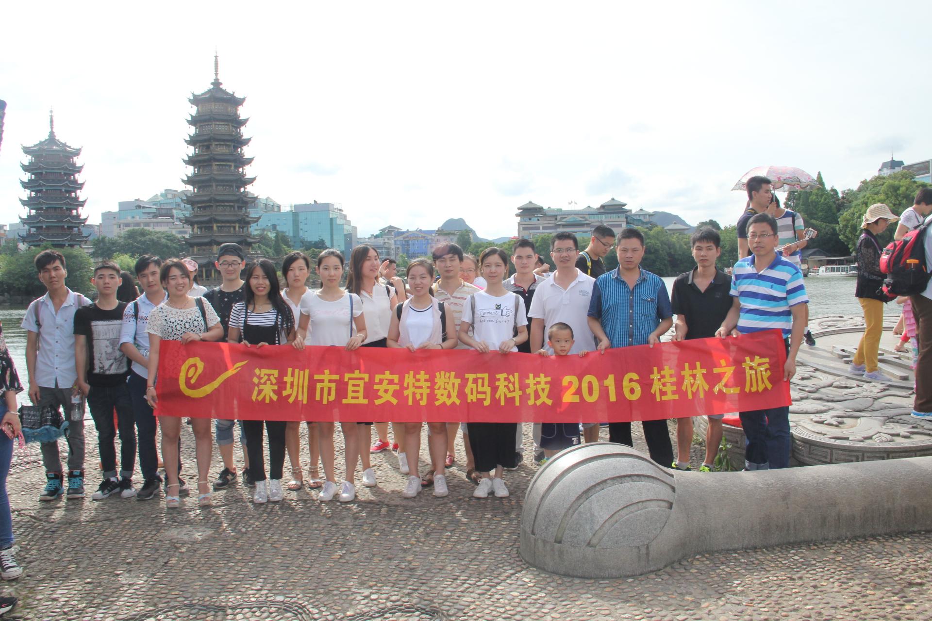 2016宜安特职员桂林之旅
