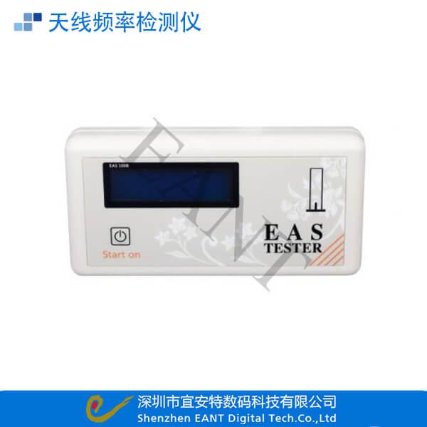 EAS射频天线频率检测仪
